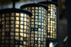 Prayer Wheels Writings Shinto  - djedj / Pixabay